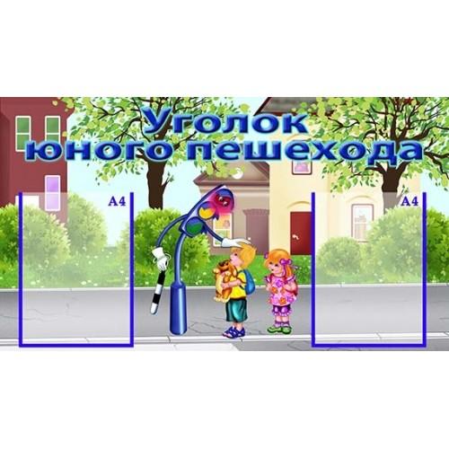 Уголок юного пешехода для садика 15