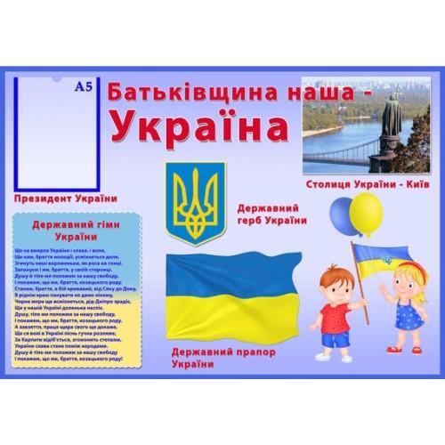 Стенд Україна наша країна 15