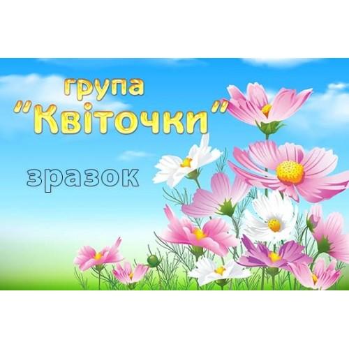 табличка група квіточки замовити 15