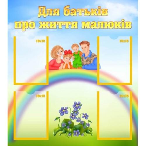 Стенд інформацфйний група барвінок 4