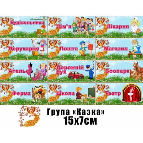 набір табличок для осередків група казочка казка 156