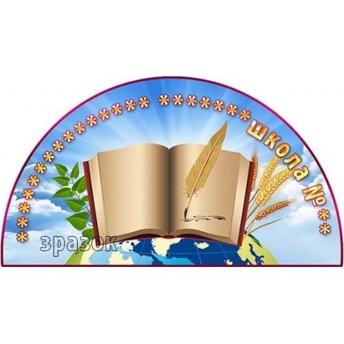 Емблема школи освітнього закладу ЗОШ № пластик купити