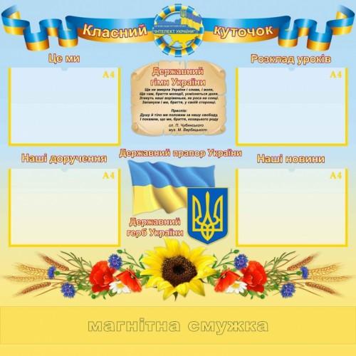 Стенд класний куточок програма інтелект україни 15