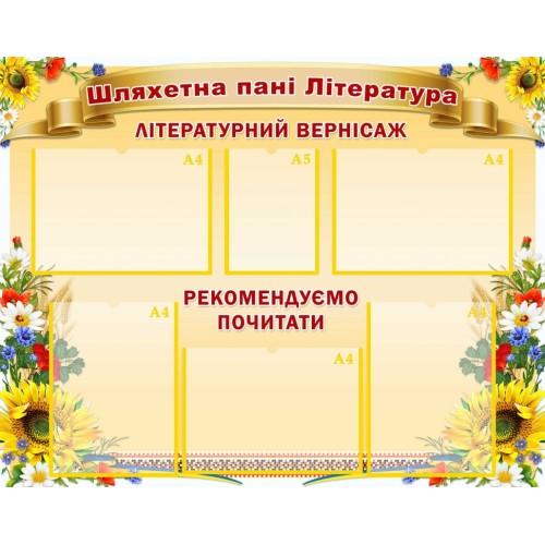 стенд кабінет літератури шляхетна пані література 15