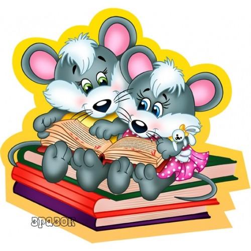 магнитный стенд фигурный мышата 15