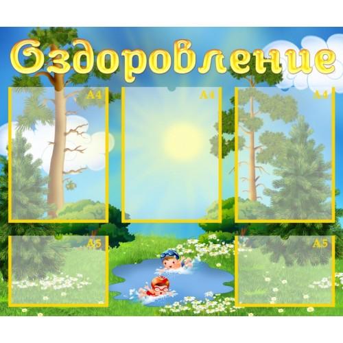 Стенды для детского сада Украина Оздоровление 16