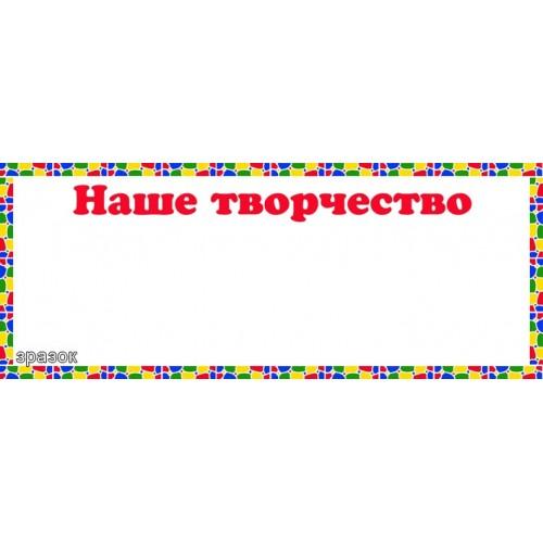 Стенды для детского садв Украина купить 16
