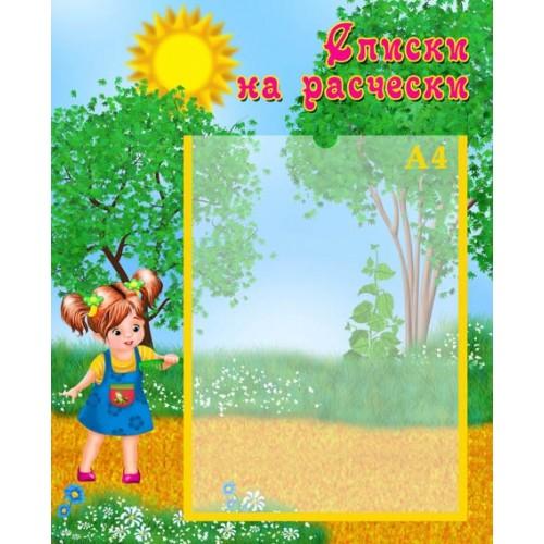 стенды для садов Украина списки на расчески 16