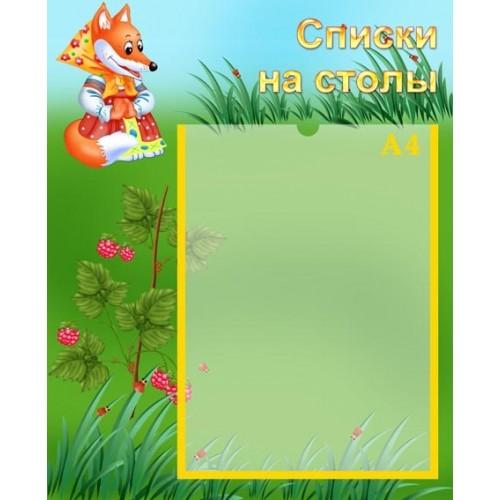 Стенды для детского сада списки на столы 16