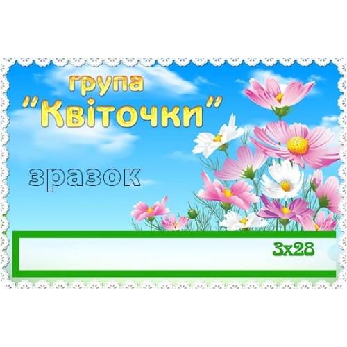 табличка в групу квіточки з кишенею 16