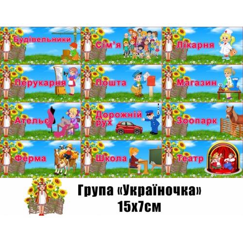 комплект табличок для осередків група україночка 162