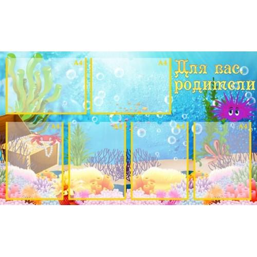 Стенд для детского сада информационный на пластике 164