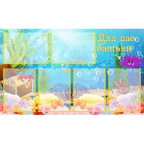 Стенд інформація для батьків для ДНЗ в групу морські їжачки 7