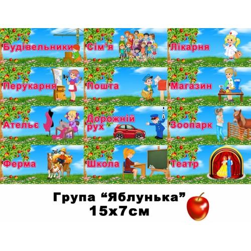 таблички для осередків ігрових група яблунька яблучко 164