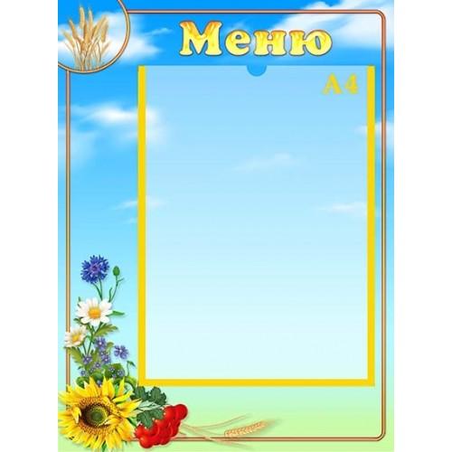 стенд меню с символікою групи 166