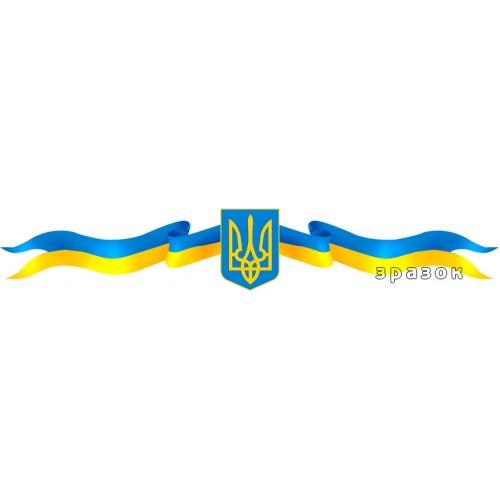 Символіка України флаг герб стрічка 16
