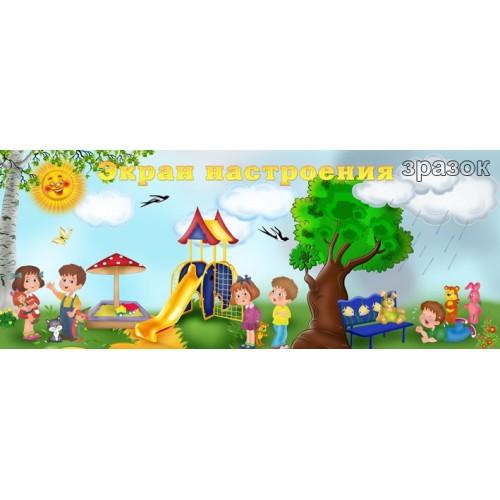 Экран настроения в детский сад 16