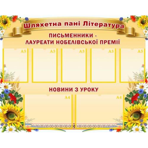 стенд кабінет літератури  школа купити 16