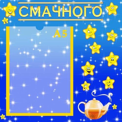 стенд смачного дитячий садочок зірочки 16