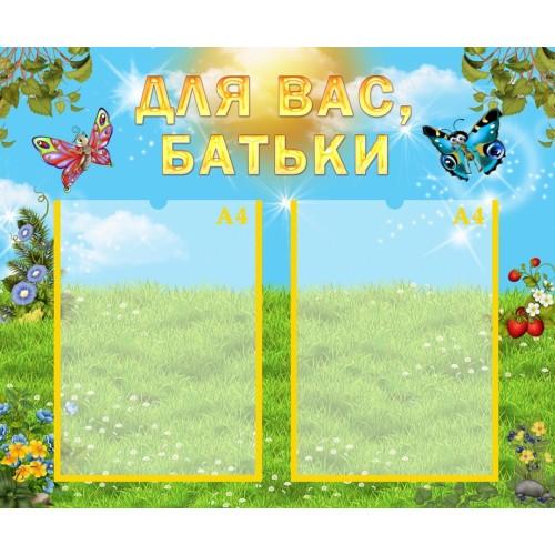 стенд для вас батьки дитячий садок група метелики 16