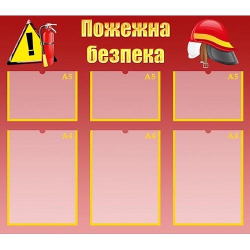Стенд пожежна безпека для дитячого садка 16
