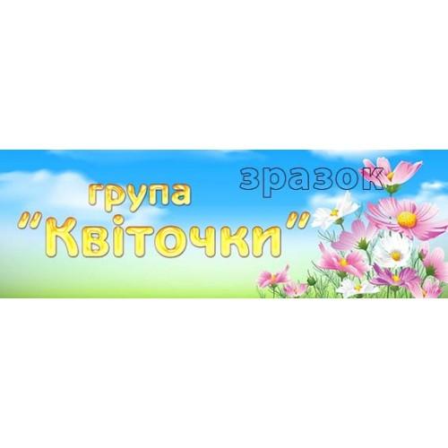 табличка група квіточки 17