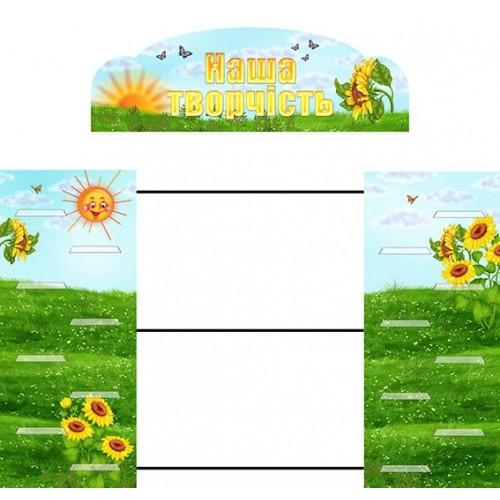 Стенд для поробок та малюнків в групу соняшники 12