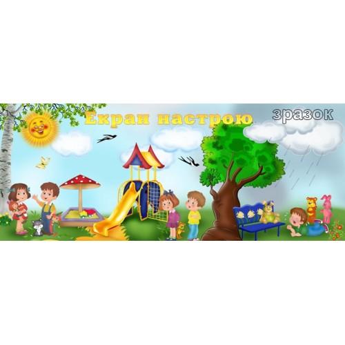 екран настрою для дитячого садка 17