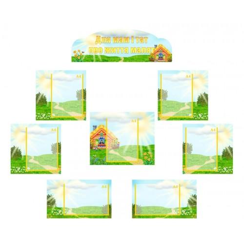 Стенды для детского сада композиция из стендов 17