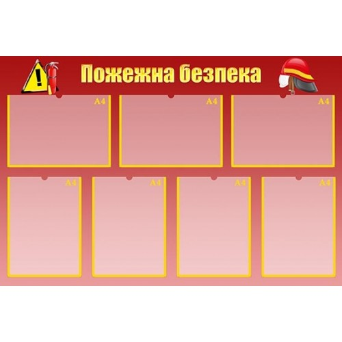 Стенд інформаційний пожежна безпека для днз 17