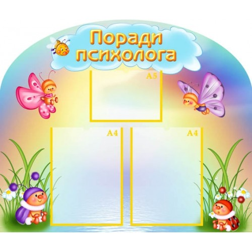 Стенди для дитячих садків Україна поради психолога 18
