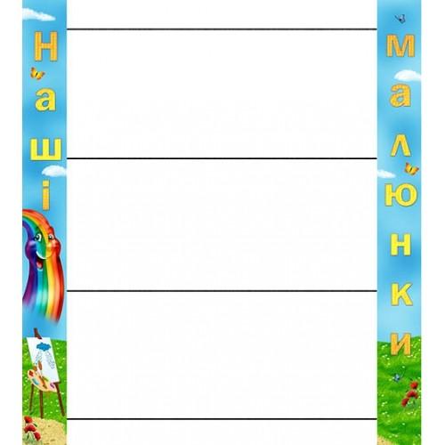 Стенд для малюнків для дитячого садка група вселка 18