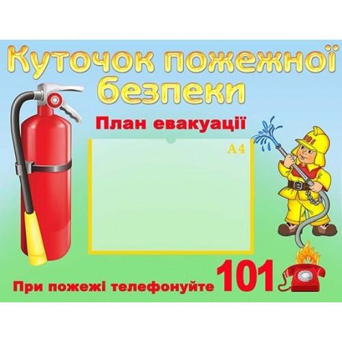 стенд пожежна безпека для садочка 18
