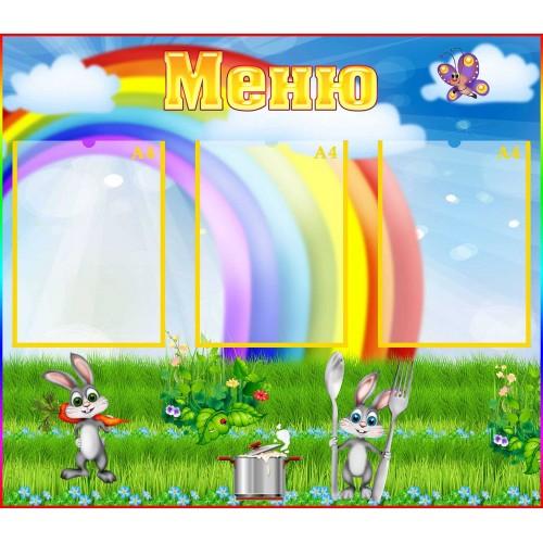 стенд меню веселка радуга