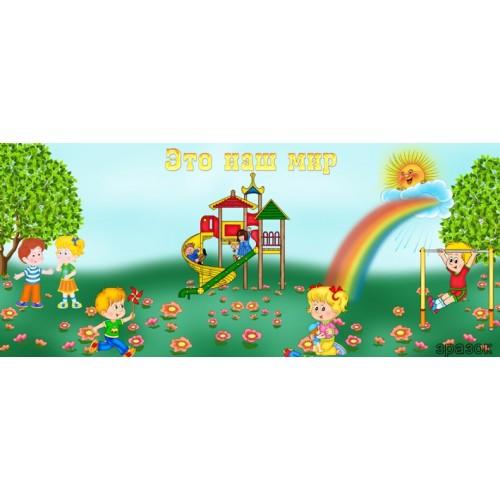 Стенды магнитные для детского сада Украина 19