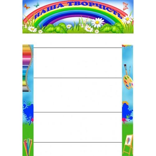 стенд для малюнків в дитячий садок замовити 190