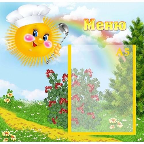 стенд меню з сонечком купити 193