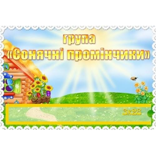 Табличка сонячні промінчики 6