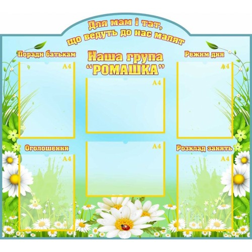стенд візитна картка група ромашка дитячий садок 194