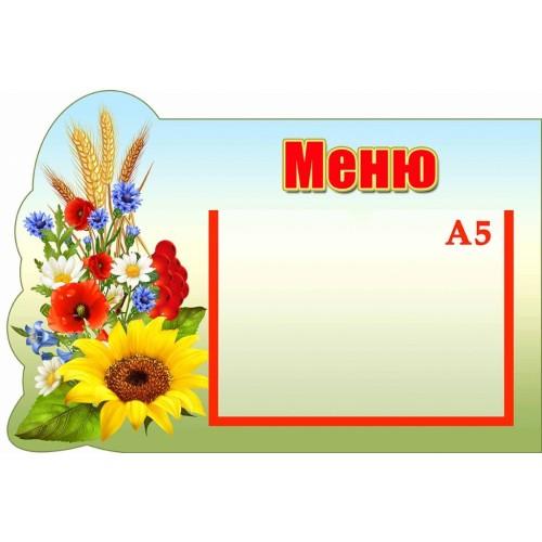 стенд меню в українському стилі купити 196