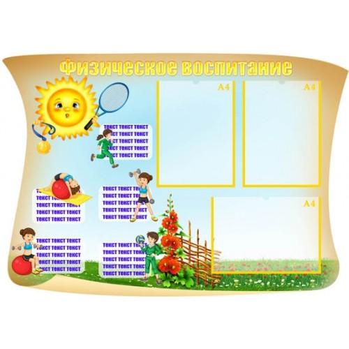 Заказать пластиковый стенд для детского сада физвоспитание 19