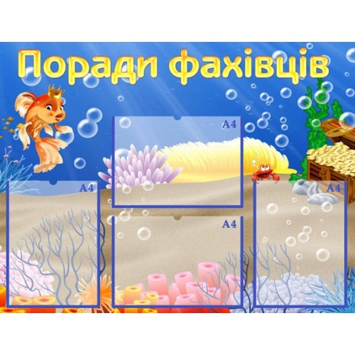 Стенд група золота рибка поради фахівців 1