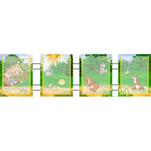 Ширма-папка Колобок 4 кишені 1