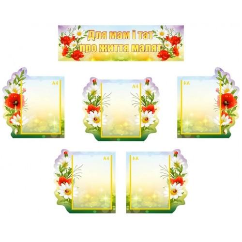 композиція зі стендів в групу квіточка 1