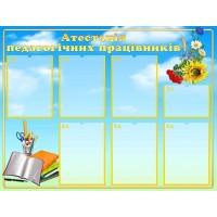"""Стенд """"Атестація педагогічних працівників"""" ЄКГ-047 001"""