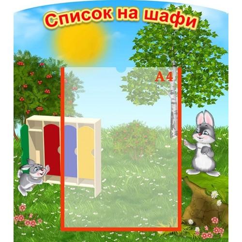стенд список шафи група зайченята купити 1