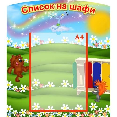 список на шафу купити дитячий садок 71