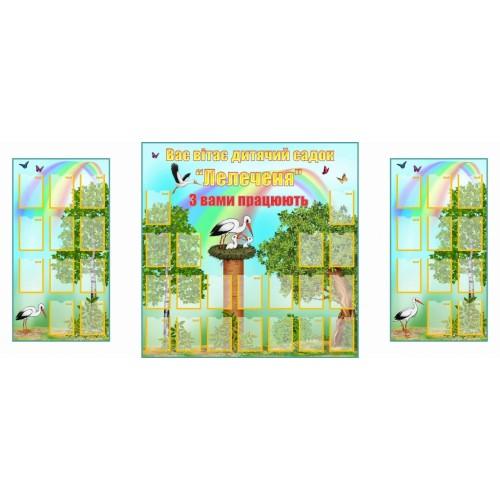 композиція набір стендів вас вітає садок лелеченя 1