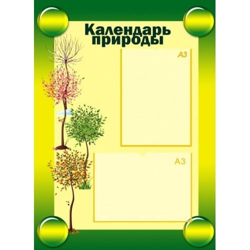Стенд для школы календарь природы 2