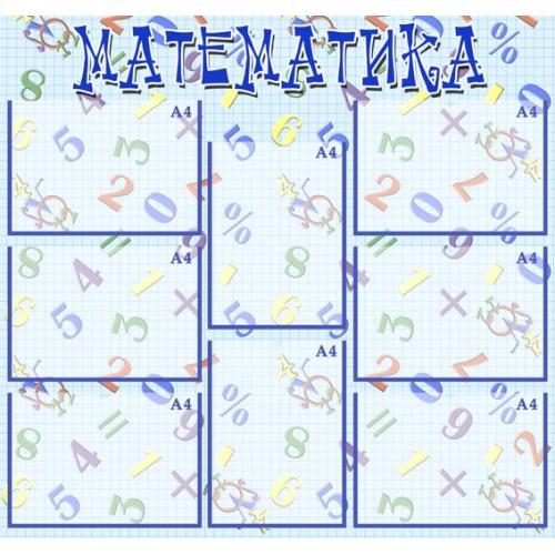 Стенд математика 2